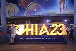 恰恰引退賽 盧秀燕點亮洲際球場「CHIA #23」紀念造型燈