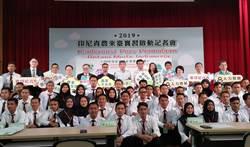 新南向首次農業實習計畫 印尼青農53人來台