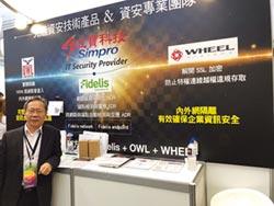 建立台灣企業資安認知 立寶科技提出關鍵防禦機制