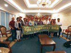 台灣綠色科技產業聯盟 成績亮麗