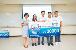 海洋能源創意賽 基隆包辦國高中冠軍