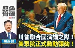 賴岳謙:川普聯合國演講之際!美眾院正式啟動彈劾!