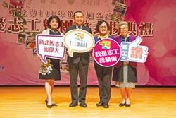 三重志工頒獎 社會穩定的力量