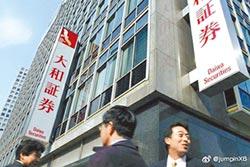 日本大和證券 重返陸市場