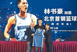 首鋼重磅外援 林書豪抵北京