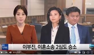 去年捲張紫妍案 三星公主前夫離婚獲141億嗆再上訴
