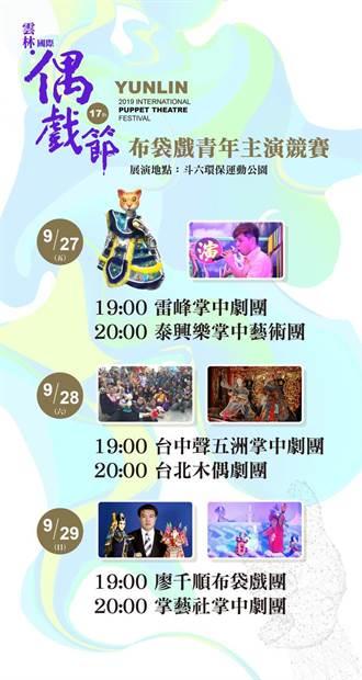 雲林國際偶戲節17歲了!布袋戲青年主演甄選連3天競演