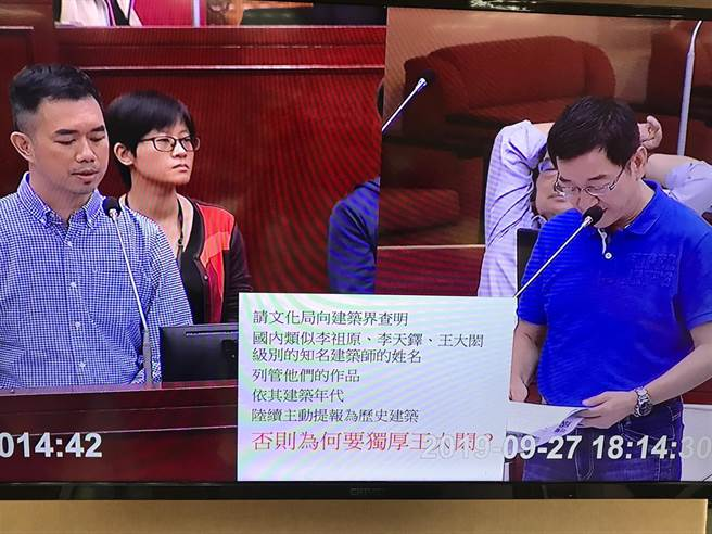 市議員李慶元怒轟文化局隨王大閎之子起舞,提報文資建築時獨厚王大閎作品。(陳俊雄攝)
