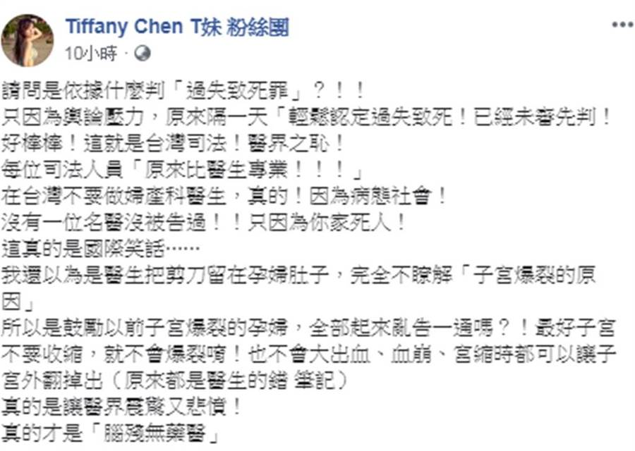 T妹臉書全文。(圖/Tiffany Chen T妹 粉絲團臉書)