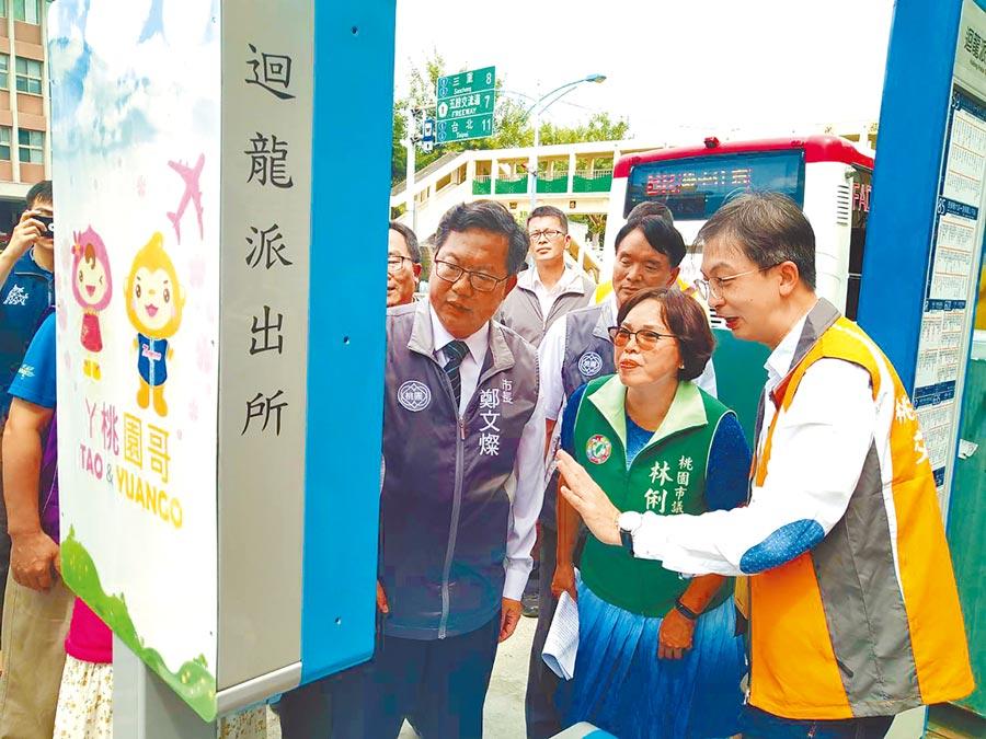 桃園市首創「智慧節能電子紙站牌」,將以電子紙方式提供公車即時到站時間資訊。(賴佑維攝)