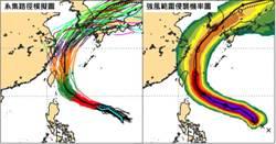 米塔下周一恐升級中颱 驚人侵台機率曝光