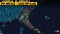 周一超關鍵 米塔暴風圈將掃這五地區