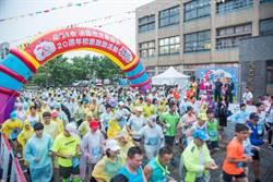 文華國小20周年慶 路跑揭開序幕