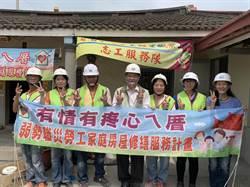 勞工局愛心志工 為癱男打造無障礙的家
