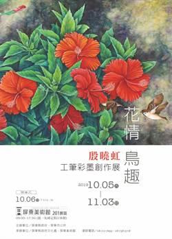 屏東》殷曉虹工筆彩墨創作展10/5登場