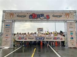 台灣虎航五周年虎趴路跑今開跑 異國嘉年華會六千人同歡