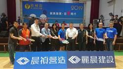 「晨禎盃」羽球賽開打 報名費捐十方啟能中心