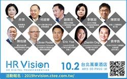 HR Vision企業人資論壇 10月2日登場