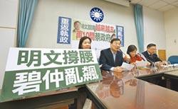 藍10問蔡政府 是明文規定的標準嗎