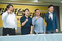 民進黨推新決議文 妖魔化兩制