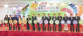 臺南生技綠能展 開幕