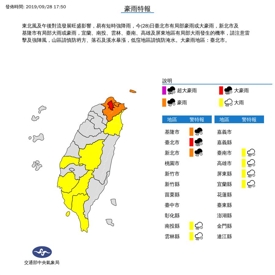 中央氣象局下午5時50分發布9縣市豪大雨特報。(摘自中央氣象局)