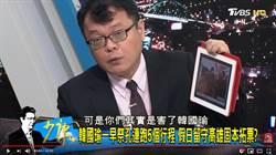韓粉包圍黃捷罵垃圾 陳揮文嘆:會害死韓國瑜