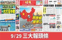 9月29日三報頭版要聞