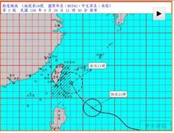 米塔颱風海警 中央呼籲民眾做好防颱準備