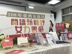 山上區圖書館女力書展 鼓勵女孩勇敢追夢