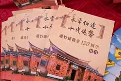 蘆竹德馨堂120周年出專刊介紹歷史