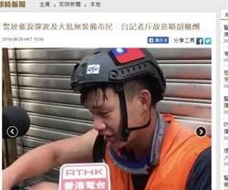 中視記者張道詠赴港採訪反送中 遭港警噴胡椒水
