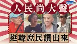 「庶民尚大聲」街頭民調曝光 韓粉:投蔡我斷關係