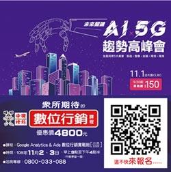 AIx5G趨勢高峰會 聚焦五大產業