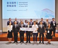 臺灣國際郵輪論壇 成果豐碩