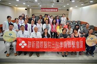 聯新國際醫院雁行計畫出院準備 接軌居家照護零時差