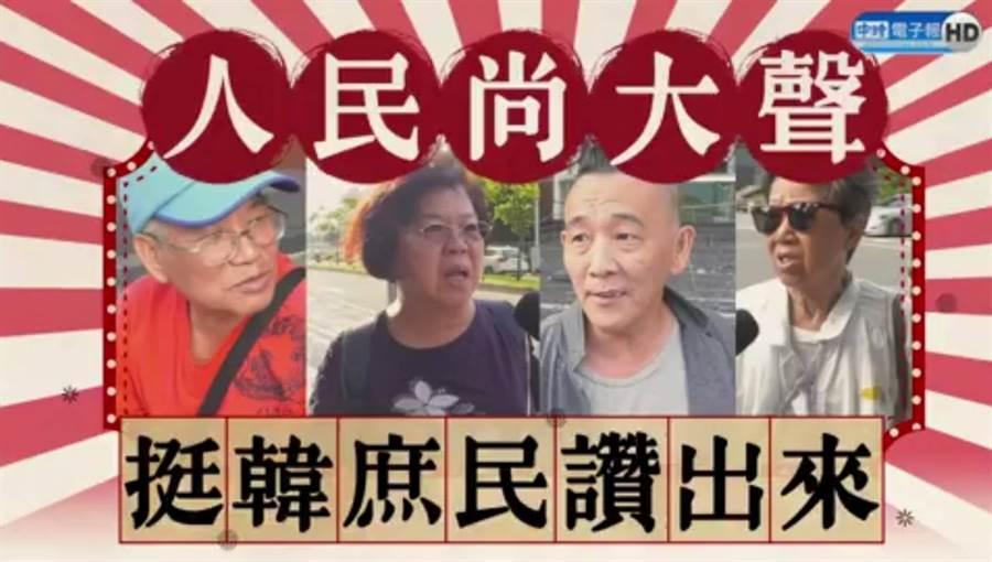 《中時電子報》因應2020總統大選腳步逼近,推出街訪系列單元「庶民尚大聲」。(照片/取自《中時電子報》粉絲團)