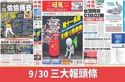 9月30日三大報頭版要聞