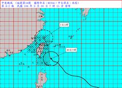 北台灣僅竹市上班課 9/30全台颱風假一覽表看這裡