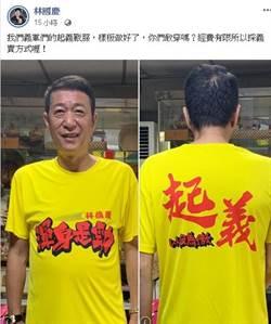 打破「明文規定」林國慶製起義服問:敢穿嗎?
