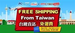 PChome全球購物推「2019 台馬聯合網購節」