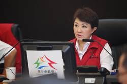 盧秀燕主持防颱會議成立災害應變中心1級開設