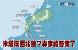 《翻爆午間精選》米塔成西北颱?專家給答案了