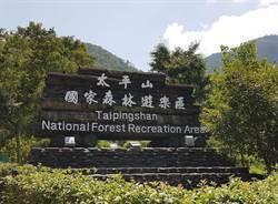 受颱風影響 太平山10月1日持續休園