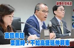 《翻爆晚間精選》高鐵南延 葉匡時:不如高捷延伸屏東