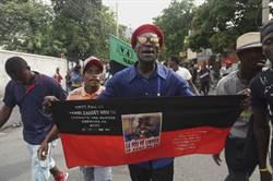 我邦交國海地政局不穩  反對派要總統下台