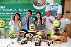 香格里拉台南遠東飯店推出菱角入菜創意料理