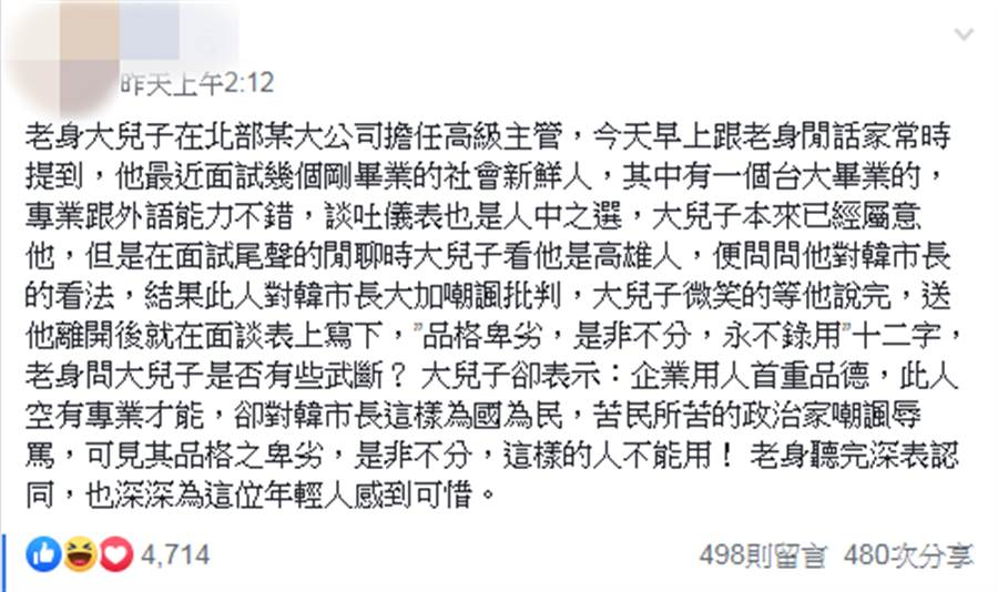 韓粉貼文引發熱議。(摘自韓國瑜總統後援會前進總統府臉書)