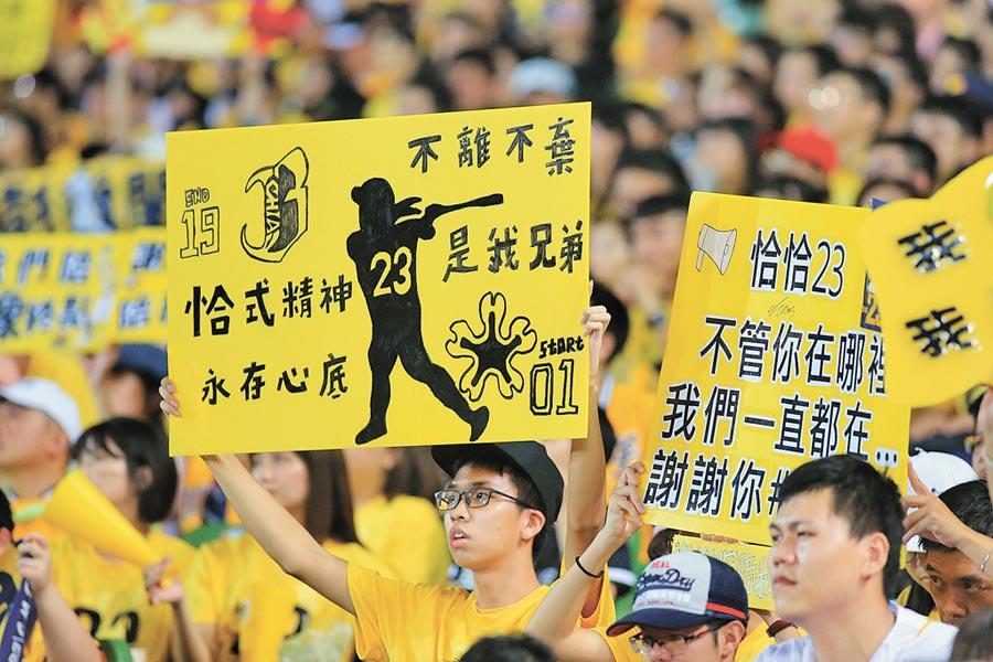 彭政閔929引退戰,洲際棒球場象迷舉起各式海報來支持。(黃國峰攝)