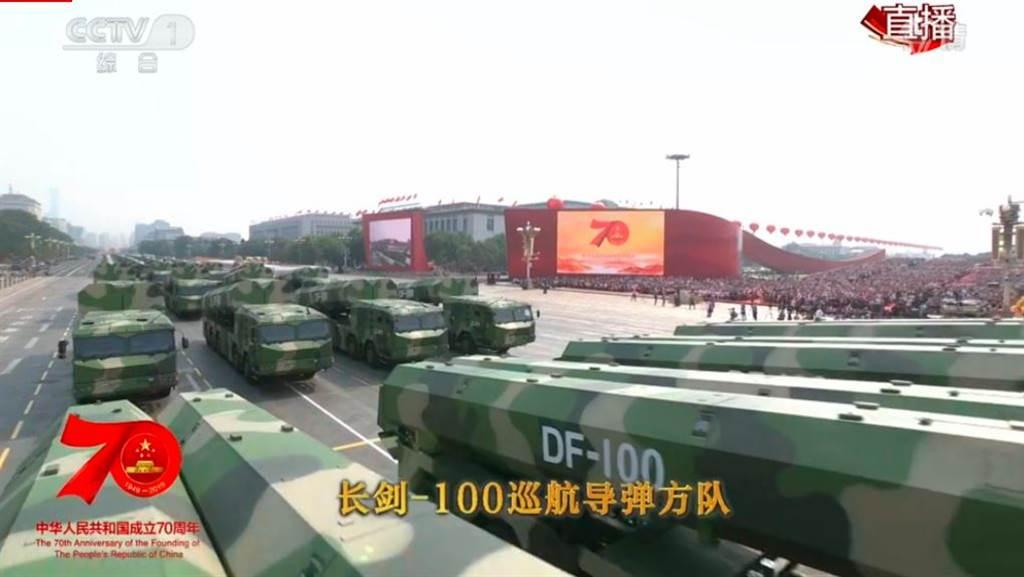 長劍-100巡弋飛彈在解放軍10月1日大閱兵中首度現身。(央視截圖)